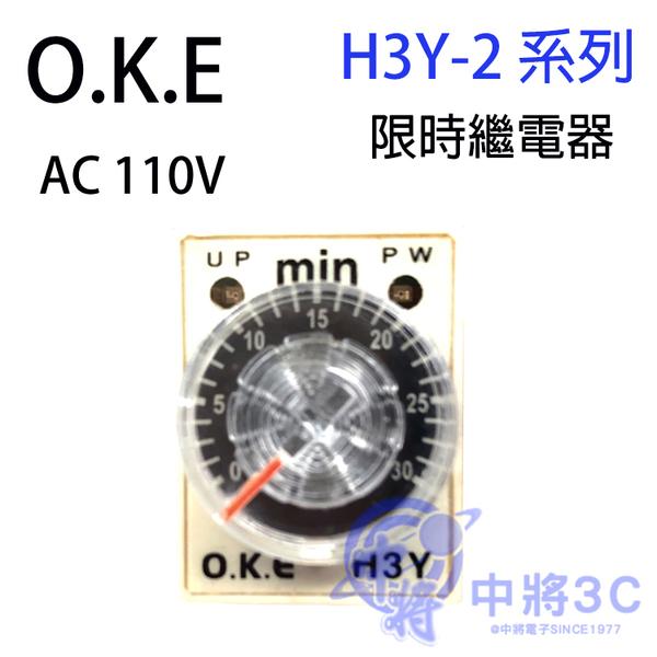 【中將3C】O.K.E  H3Y-2系列 限時繼電器 110V AC   .H3Y-2-%-AC110V