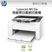 HP M12w  LaserJet Pro M12w 無線黑白雷射印表機★內建無線、有線網路∥(全新品未拆封)(原廠公司貨)