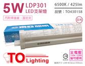 TOA東亞 LDP301-5AAD LED 5W 6500K 晝光色 白光 全電壓 1尺 支架燈 層板燈 _ TO430158