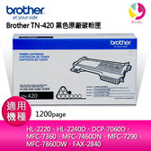 Brother TN-420 黑色原廠碳粉匣 適用:HL-2220/ HL-2240D/ DCP-7060D/ MFC-7360/ MFC-7460DN/ MFC-7860DW/ MFC-7290/ FAX-2840