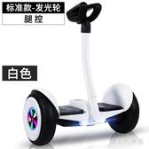 智慧體感電動平衡車 兒童成人發光兩輪代步車 雙輪扭扭平行車 CJ4597『寶貝兒童裝』