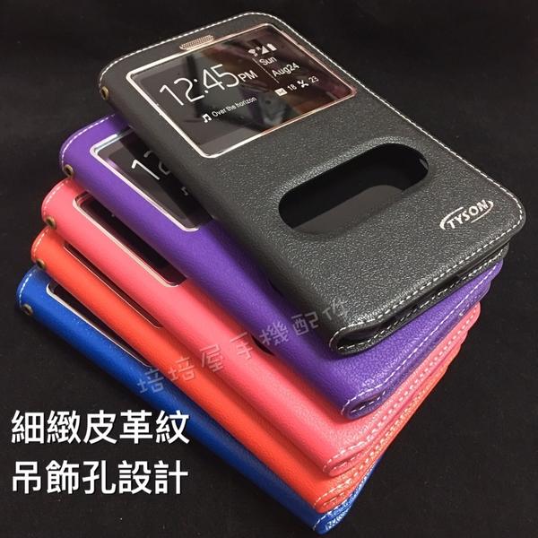 三星 Galaxy J7 (SM-J700F/J700F)《雙視窗小隱扣/無扣側掀翻皮套 免掀蓋接聽》手機套保護殼書本套