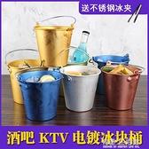 冰桶 新款電鍍KTV冰桶酒吧冰粒桶冰塊桶手提冰桶創意迷你小冰桶帶把AQ 有緣生活館