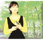 【停看聽音響唱片】【SACD】蔡琴:民歌