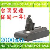 《台灣製造保固一年》GreenR3 2000mAh Dyson V6 系列吸塵器適用 鋰電池 (台南可來店更換免工資)