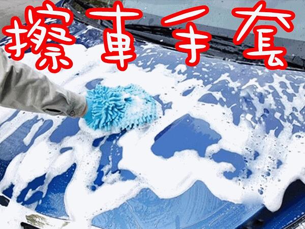 【JIS】C021 洗車手套 擦車手套 打蠟手套 清潔手套 擦車布 抹布 除塵手套 靜電手套 汽車 機車 雪尼