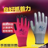 星宇勞保手套L508 皺紋耐磨防滑透氣 防護做工勞保手套  『名購居家』