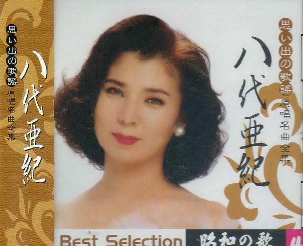昭和的歌 原唱名曲全集4 八代亞紀 CD (音樂影片購)