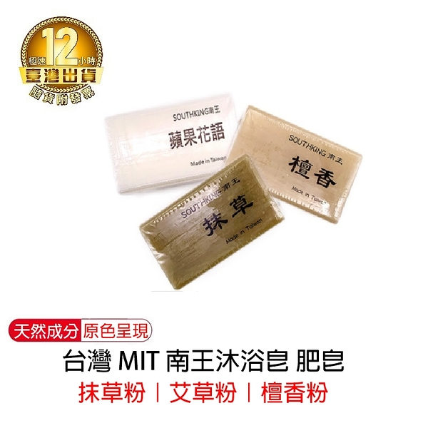 【台灣 MIT 南王肥皂】台灣 MIT 南王沐浴皂 肥˙皂 洗身肥皂 身體肥皂