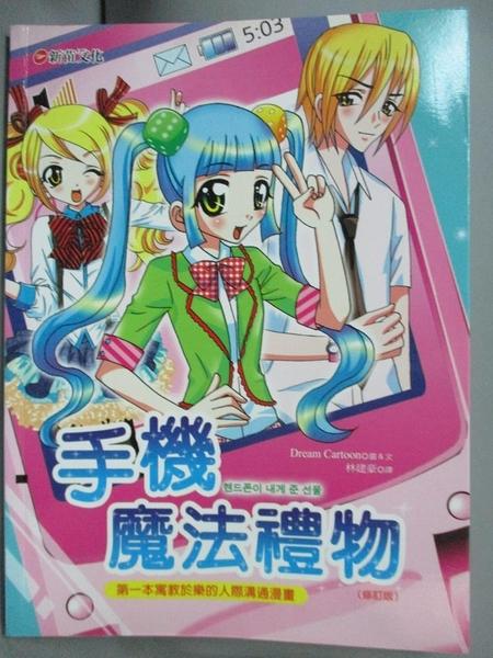 【書寶二手書T6/兒童文學_XCY】手機魔法禮物_Dream Cartoon