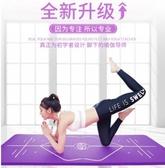 瑜伽墊 中歐初學者瑜伽墊加厚加寬加長防滑女瑜珈練功舞蹈健身地墊 【快速出貨】