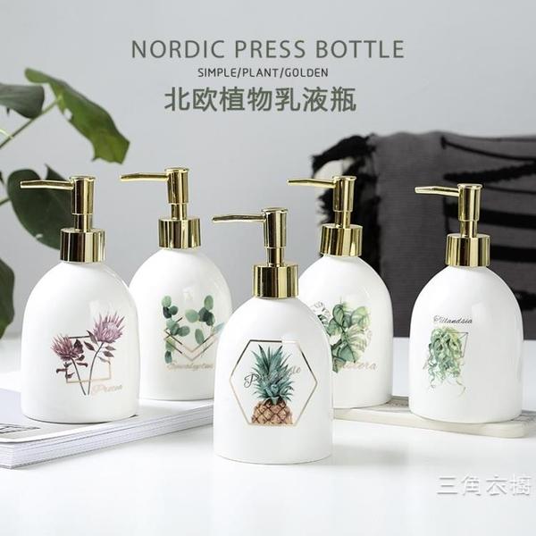 北歐INS植物陶瓷洗手液瓶家用酒店按壓空瓶子洗發水瓶金色壓頭