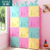 兒童衣櫃卡通簡約現代簡易塑膠組合收納櫃子寶寶嬰兒小衣櫥ATF 童趣潮品