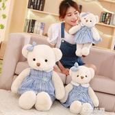 小熊公仔布娃娃小號女生毛絨玩具可愛抱抱熊女孩公主七夕熊貓玩偶QM『艾麗花園』