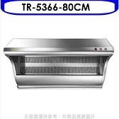莊頭北【TR-5366SL】80公分近吸式斜背式(與TR-5366同款)排油煙機不鏽鋼色(含標準安裝)