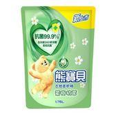 熊寶貝 茶樹抗菌 衣物柔軟精 補充包 1.75L【售完為止】【康鄰超市】