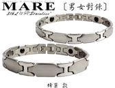 【MARE-316L白鋼】男女對鍊 系列:蜂巢   款