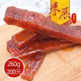 【譽展蜜餞】現烤長筷肉乾 260g/200元