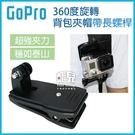 【妃凡】GoPro 360度旋轉 背包夾...