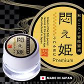 潤滑液 威而柔 情趣用品 日本原裝進口-日本NPG 江戶禮儀 悶姬 PREMIUM (女性用)『包裝隱密』