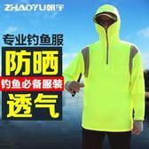 雙十一提前購   釣魚防曬服透氣超薄釣魚服男夏季速干防蚊垂釣防曬衣漁具用品   mandyc衣間