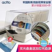 CD收納盒Actto安尚光盤盒CD包大容量DVD光碟盒CD盒碟片收納盒家用帶鎖盒子xw