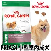 【培菓平價寵物網】法國皇家PRIA21《小型室內成犬》狗飼料-3kg