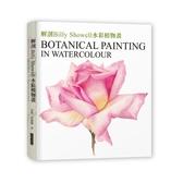 解剖Billy Showell水彩植物畫(世界級藝術家的傳奇畫作及其技法)(精裝典藏版)