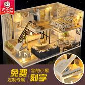diy小屋別墅時光淺影手工制作房子模型拼裝玩具創意生日禮物女生【超低價狂促】