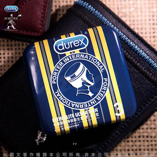 情趣用品 Durex杜蕾斯 x Porter 更薄型保險套鐵盒限定版 3入 黃色直間 +潤滑液1包