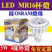 E極亮 歐司朗OSRAM燈珠- 5W MR16 LED杯燈 MR16杯燈 免安定器 含稅【奇亮精選】軌道燈投射燈崁燈盒燈