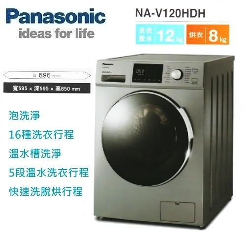 【佳麗寶】-留言享加碼折扣(Panasonic國際牌)變頻滾筒洗脫烘洗衣機-12kg【NA-V120HDH】