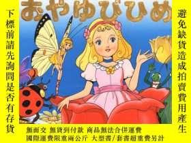 二手書博民逛書店拇指姑娘罕見日文版 金色啓蒙16Y162099 平田昭吾