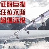 海竿套裝釣魚竿超硬拋竿甩桿遠投竿海桿全套組合漁具釣桿