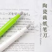 日本創意筆式裁紙刀耐磨報紙雜志手工手賬紙膠帶陶瓷刀刃切紙刀