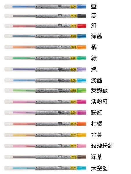 【金玉堂文具】UMR-109-38 0.38變芯中性筆芯 三菱 uni STYLE-FIT
