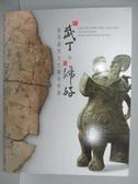 【書寶二手書T8/藝術_PNG】武丁與婦好-殷商盛世文化藝術特展