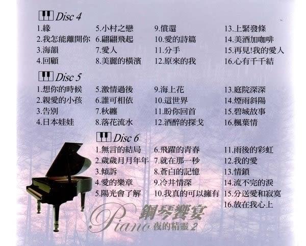 鋼琴饗宴 夜的精靈 2 CD(購潮8)