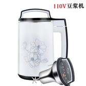 110V伏出國留學旅行美國日本加拿大台灣榨汁果汁料理多功能豆漿機 YTL