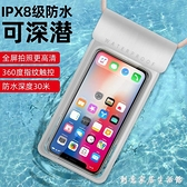手機防水袋可觸屏游泳神器防塵袋密封包外賣騎手專用可充電手機套 創意家居
