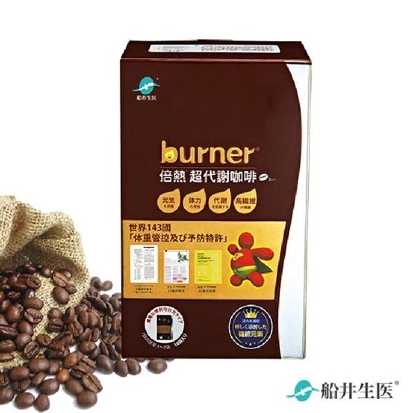 【即期】船井 burner倍熱 超代謝咖啡10包/盒-2021.7.7