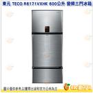 含安裝 東元 TECO R6171VXH...