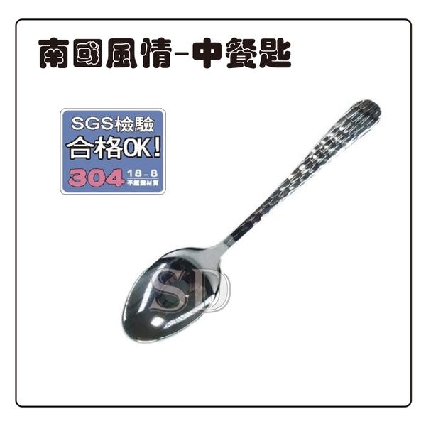 ※304不銹鋼※ 日式餐具~南國風情中餐匙 ~SGS檢驗合格