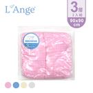 L'Ange 棉之境 三層紗純棉紗布包巾 浴巾 蓋毯 90cmx90cm 2入組 - 多色可選