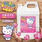 【震撼精品百貨】凱蒂貓_Hello Kitty~日本SANRIO三麗鷗~抗菌 洗手乳戀愛花香(4000ML)#95976