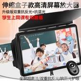 大屏 超清屏幕放大看劇鏡投影護眼20顯示大屏高清藍光3d網課上課神器