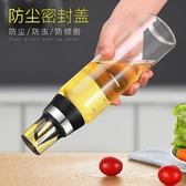廚房油瓶防漏玻璃油壺油罐家用醋壺醬油醋瓶裝調料瓶套裝廚房用品 全館免運