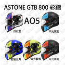 安全帽 ASTONE gtb800 GTB 800 AO5 彩繪 內墨鏡 全罩 超輕量 雙D扣 內襯全可拆