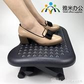 辦公室墊腳凳腳踏凳腳踏板擱腳凳兒童學生桌下升降可調節孕婦踩腳 全館新品85折 YTL