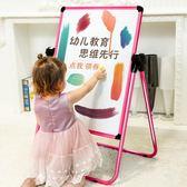 兒童畫板可升降支架式小黑板家用雙面磁性彩色塗鴉板寶寶寫字白板【紅人衣櫥】